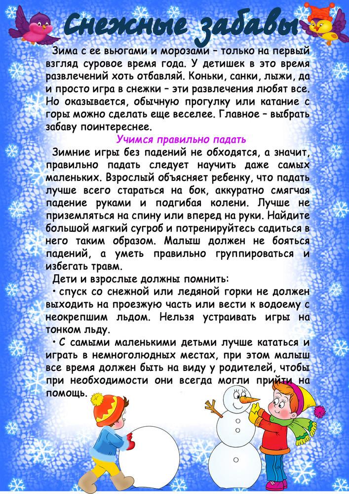 Картинки консультация для родителей зимние забавы