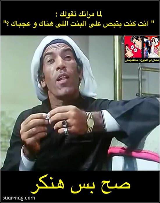 حالات واتس مضحكه مصريه 16   Egyptian funny WhatsApp status 16
