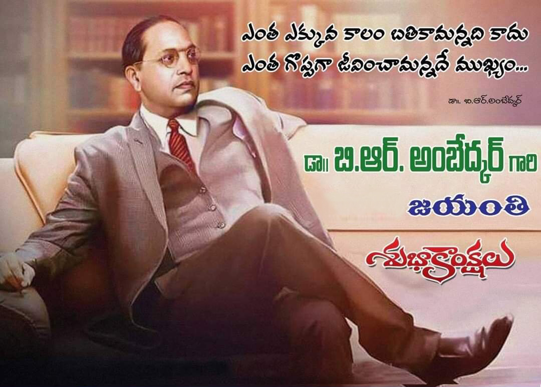 ambedkar jayanti quotes images in telugu