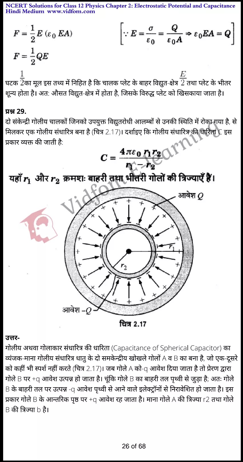 class 12 physics chapter 2 light hindi medium 26