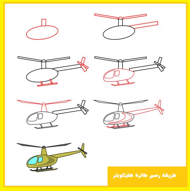 طريقة رسم طائرة هليكوبتر