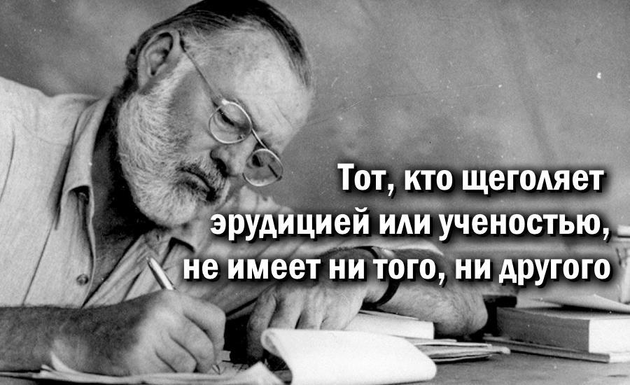 ТОП 15 Цитат Эрнеста Хемингуэя Которые Вы Никогда Не Забудете