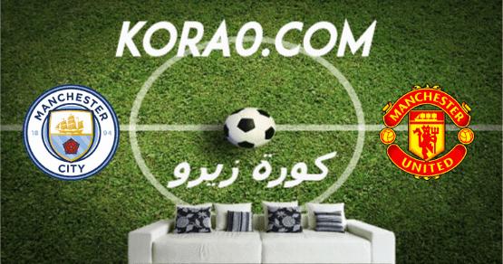 مشاهدة مباراة مانشستر سيتي ومانشستر يونايتد بث مباشر اليوم 29-1-2020 كأس الرابطة الإنجليزية