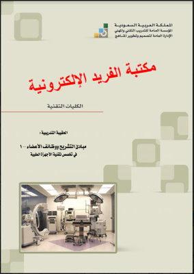 كتاب التشريح سنيل pdf