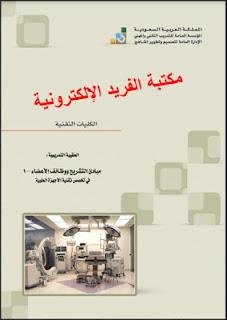 كتاب مبادئ التشريح ووظائف الأعضاء 1 pdf، كتب ومراجع التشريح الطبية، أساسيات التشريح، مقدمة في علم التشريح pdf