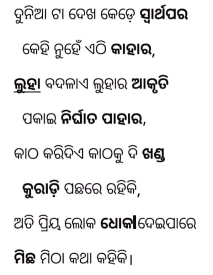 Odia Anuchinta Part -2   Best 10 Odia Anuchinta In  2021 Best Anuchinta