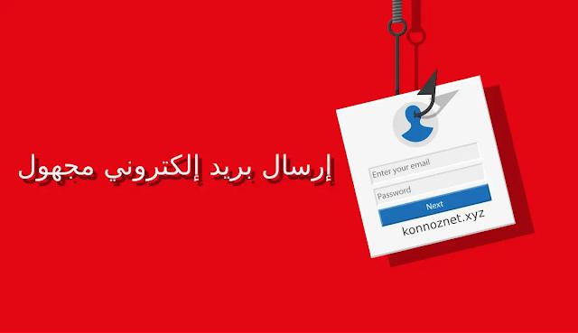 كيفية إرسال بريد إلكتروني مجهول