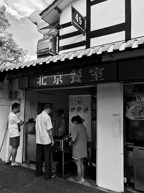 Old Village, Tanglin Halt