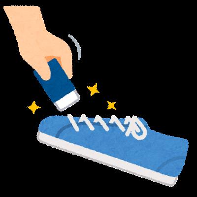 靴用消しゴムのイラスト