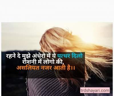 2 line patthar shayari status