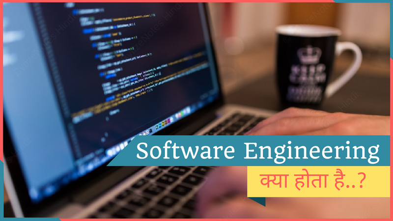 software-engineering-hindi-me