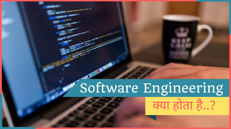 software-engineering-hindi-me