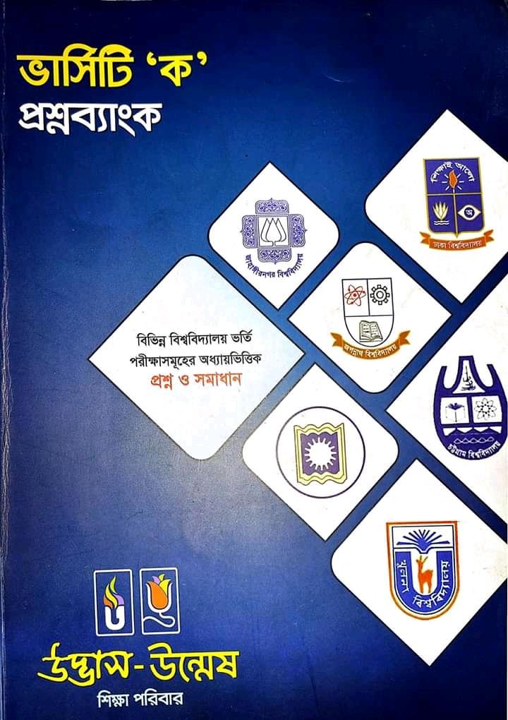 উদ্ভাস ভার্সিটি 'ক' প্রশ্নব্যাংক পিডিএফ |  Udvash varsity Kha Unit question bank pdf