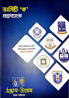 Udvash varsity Kha Unit question bank pdf