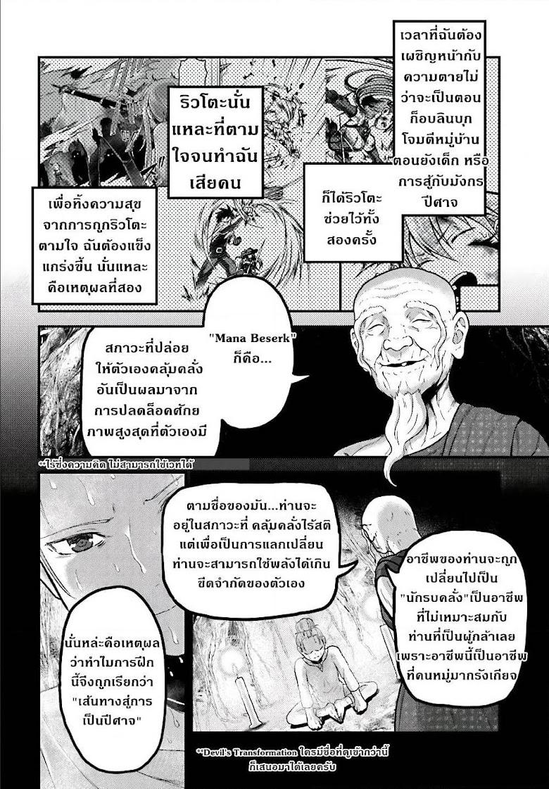 Murabito desu ga Nani ka? - หน้า 7