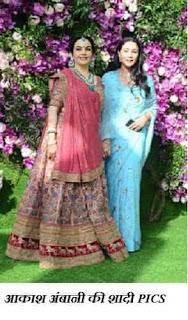 अकाश अम्बानी विवाह पिक्स,akash ambani marriage venue, Akash Ambani Marriage PICS,