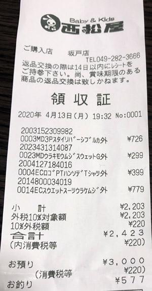 西松屋 坂戸店 2020/4/13 のレシート