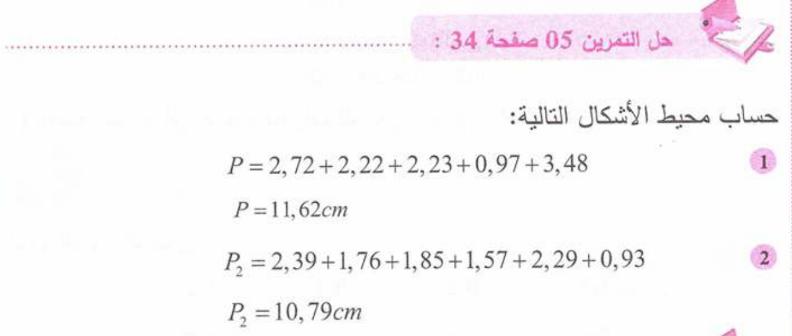حل تمرين 5 صفحة 34 رياضيات للسنة الأولى متوسط الجيل الثاني