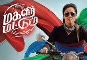 Magalir Mattum 2017 Tamil Movie Starring Jyothika