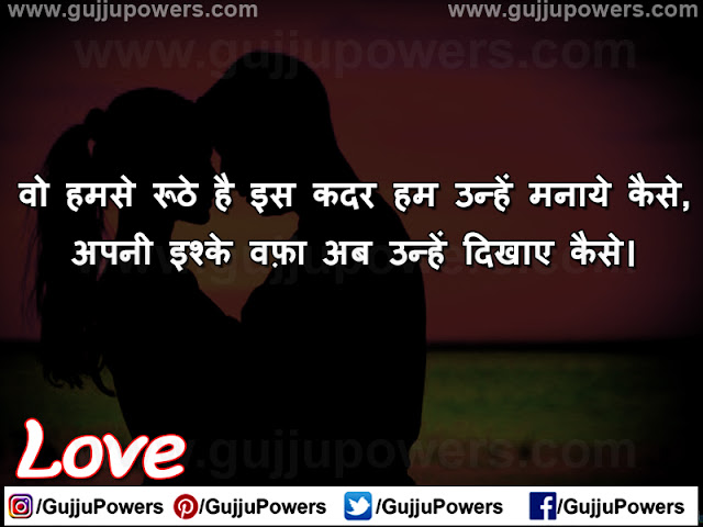 romantic shayari status for gf