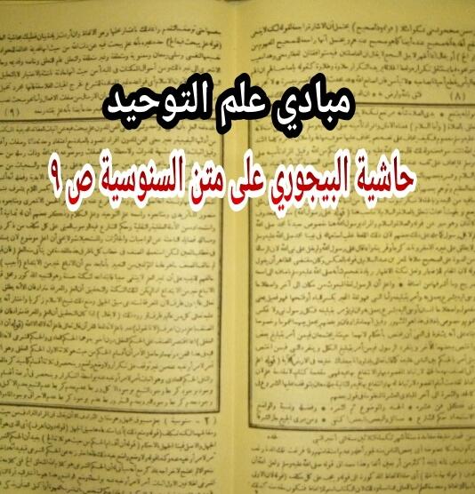 mabadi-ilmu-tauhid-hasyiyah-baijuri
