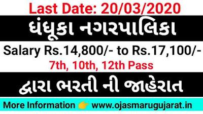 ITI Job Bharti, ITI Job recruitment, ITI Bharti 2020, 10th pass Job Bharti, Ojas Maru Gujarat,