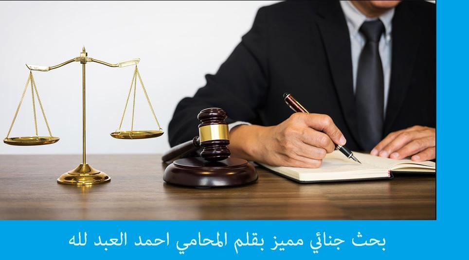 بحث جنائي مميز بقلم المحامي احمد العبد لله