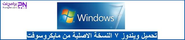 تحميل ويندوز 7 لنسخة الاصلية من مايكروسوفت