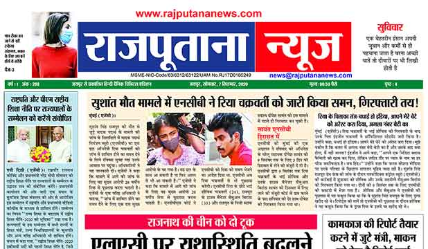 Rajputana News daily epaper 7 September 2020 Newspaper