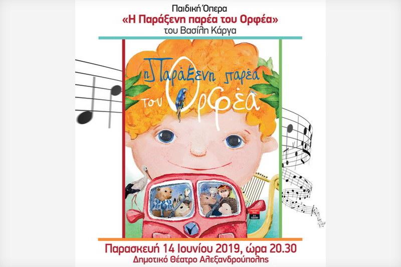 Την παιδική όπερα «Η Παράξενη παρέα του Ορφέα» παρουσιάζει το Δημοτικό Ωδείο Αλεξανδρούπολης