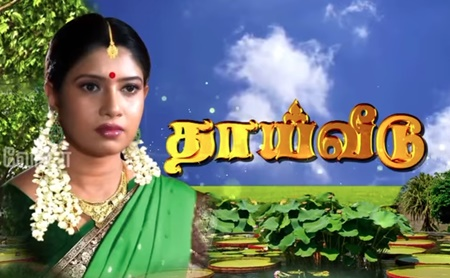 Thaiveedu – Episode 25 | Vendhar TV Serial