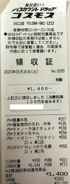 コスモス 川口店 2020/5/30 のレシート