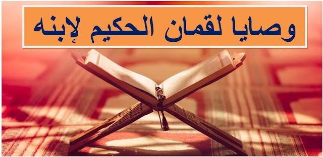 وصايا لقمان الحكيم لابنه - رحاب للمعلومات