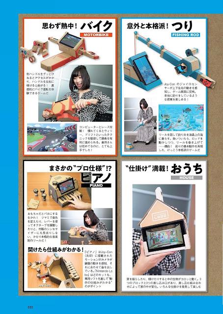 Nintendo Labo Kuramochi Yuka 倉持由香