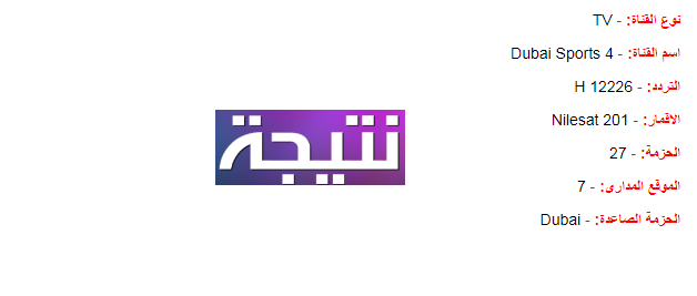 تردد قناة دبي الرياضية Dubai Sports 4 2018 نايل سات