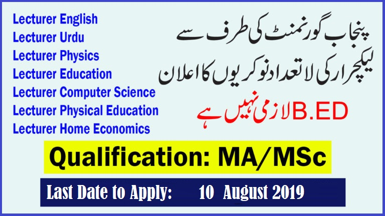 Govt, Degree College for Women Wapda Town Lahore New Latest