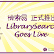 The new LibrarySearch is now live