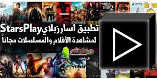 تحميل تطبيق ستارز بلاي STARZPLAY لمشاهدة الافلام والمسلسلات