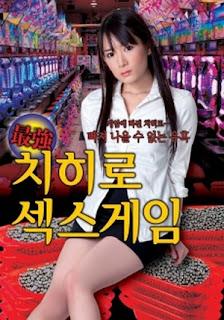 sex game of chihiro (2014)