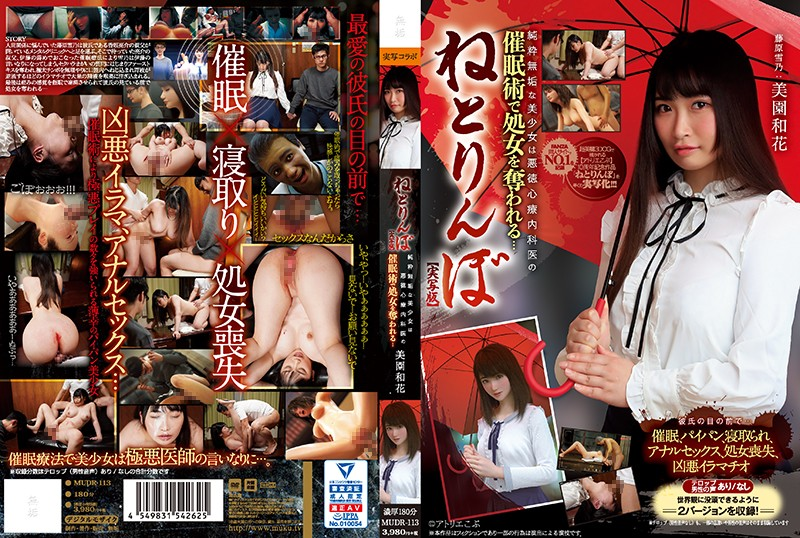 Bokep Jepang Jav 240p 360p MUDR-113 Netorimbo Live-action Version Pure Innocent Girl Is Deprived Of Virginity By The Technique Of A Vicious Psychosomatic Physician ● Waka Misono