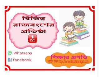 Download Founder of various dynasties pdf in Bengali ( বিভিন্ন রাজবংশের প্রতিষ্ঠাতা) ।। শিক্ষার প্রগতি