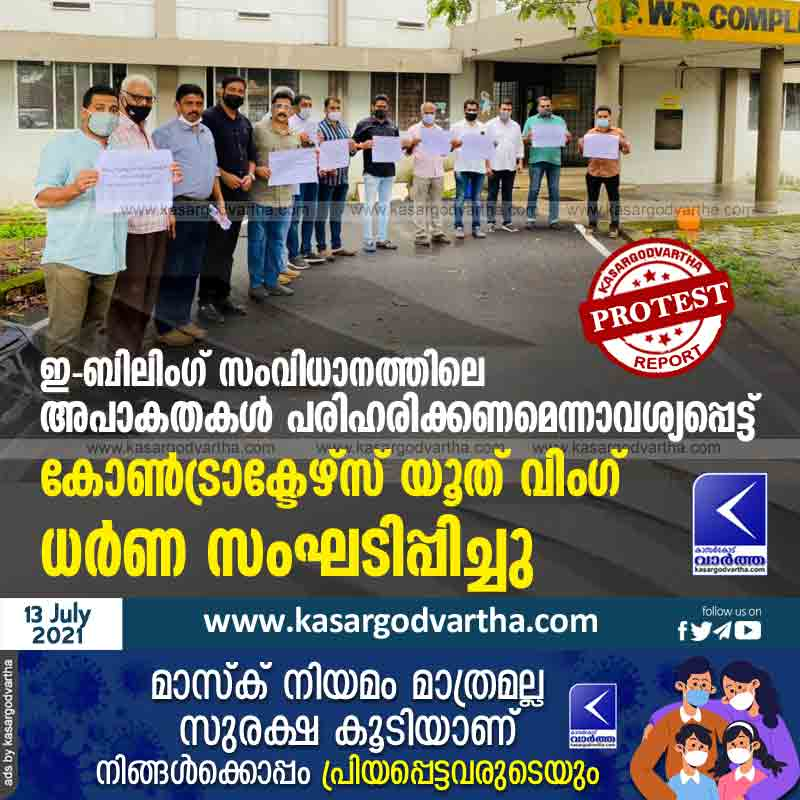 Kerala, Kasaragod, News, E-Bill, PWD, Dharna,  Contractors Youth Wing organized dharna.