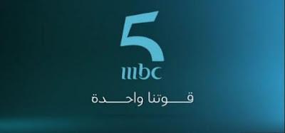 تردد  قناة MBC5 الجديدة على قمر النايل سات Nilesat