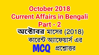 current affairs - October-2018 mcq in bengali part-2