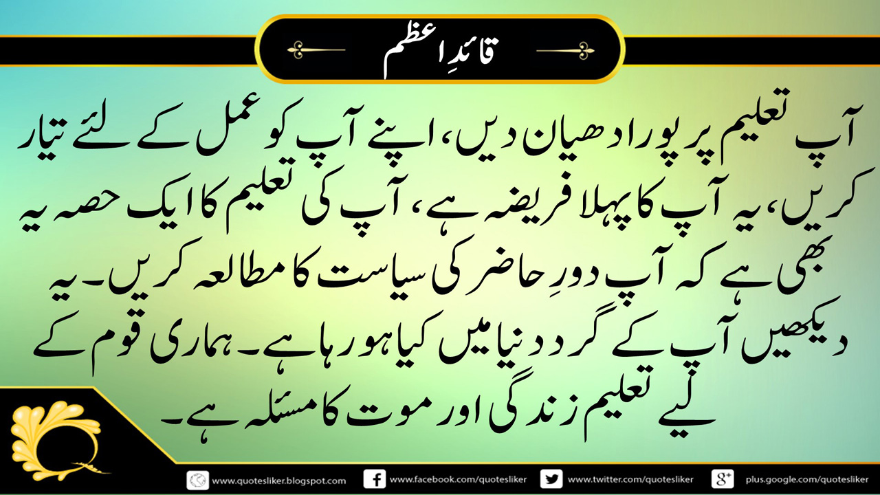 Quaid E Azam Quotes About Education Daily Pakistan Quotes Quotes