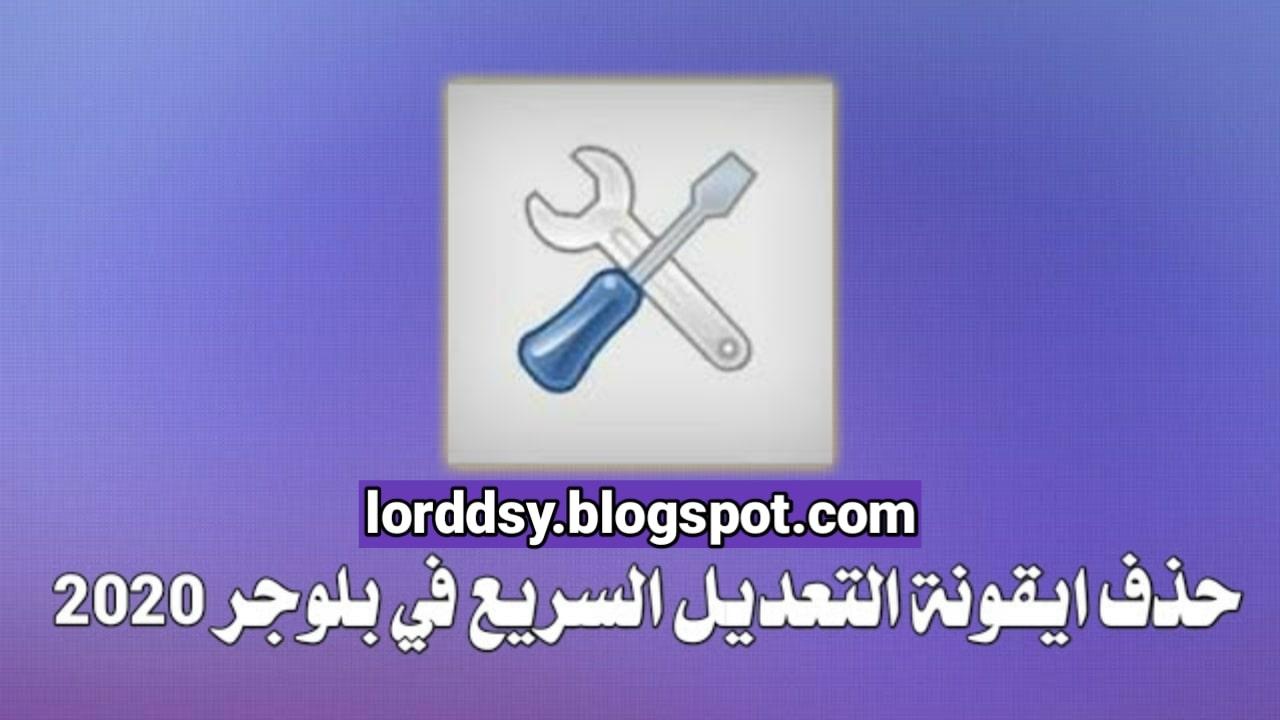 Blogger quick edit tools