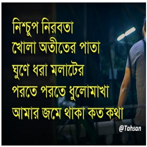 Nischup Nirobota gan Lyrics by Tahsan :