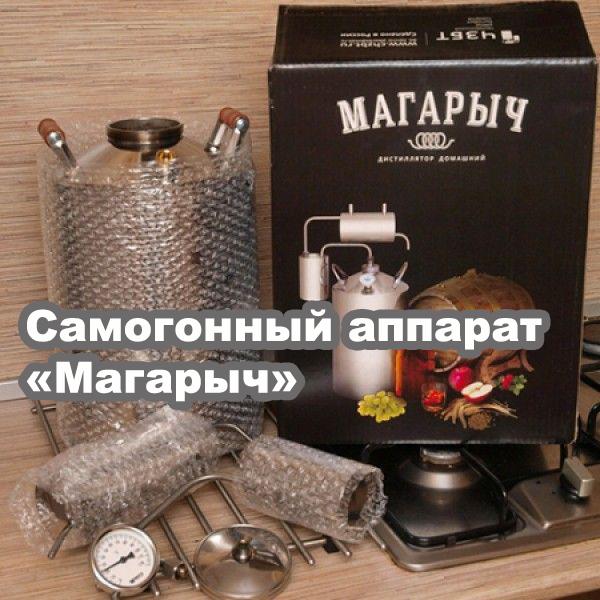 Самогонный аппарат «Магарыч»