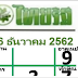 หนังสือพิมพ์ไทยรัฐ เดรดิต:พ.พาทินี 16 ธันวาคม 2562
