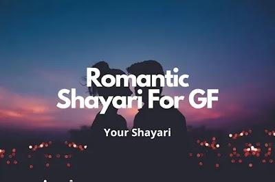 Best Romantic Shayari For GF 2020